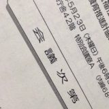 東京都が実施した社会的養護経験者へのヒアリングに参加しました(再掲載)