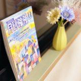 施設や里親家庭で育った人の物語に触れられる、福祉の総合専門誌『月刊福祉』